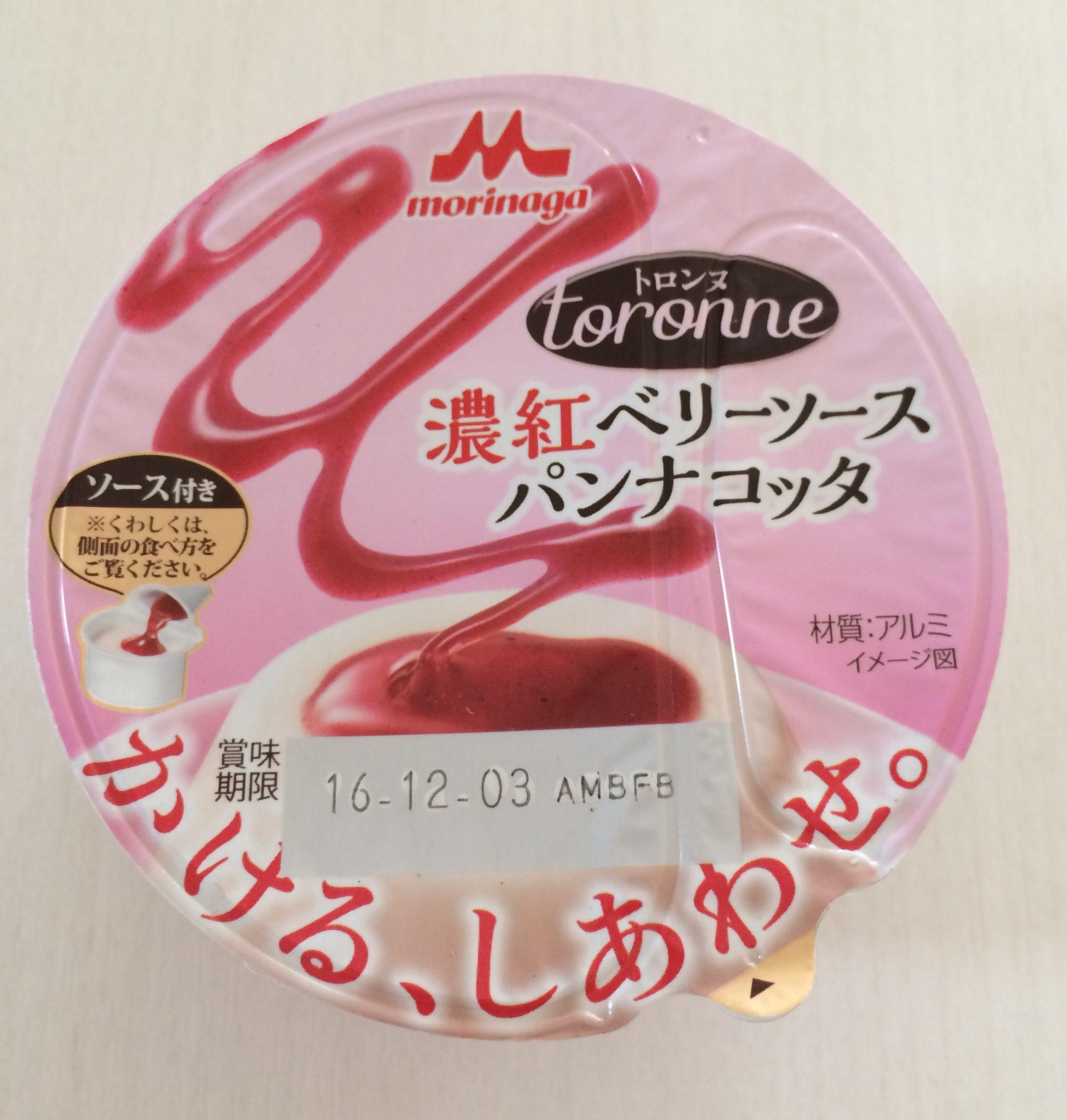 【森永乳業】トロンヌ 濃紅ベリーソースパンナコッタ 食べた感想