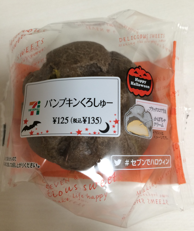 【セブンイレブン】パンプキンくろしゅー 食べた感想