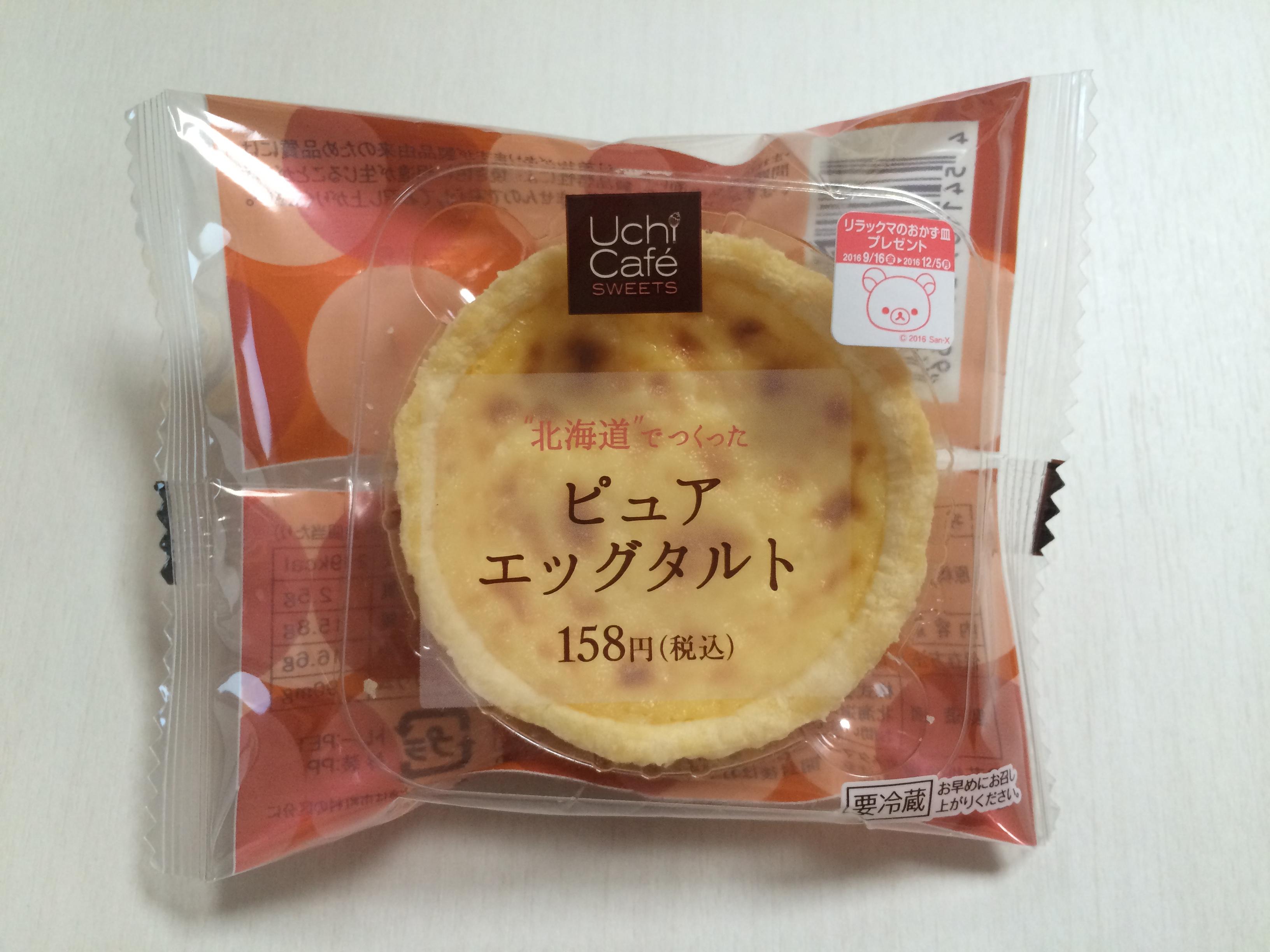 【ローソン】ピュアエッグタルト 食べた感想