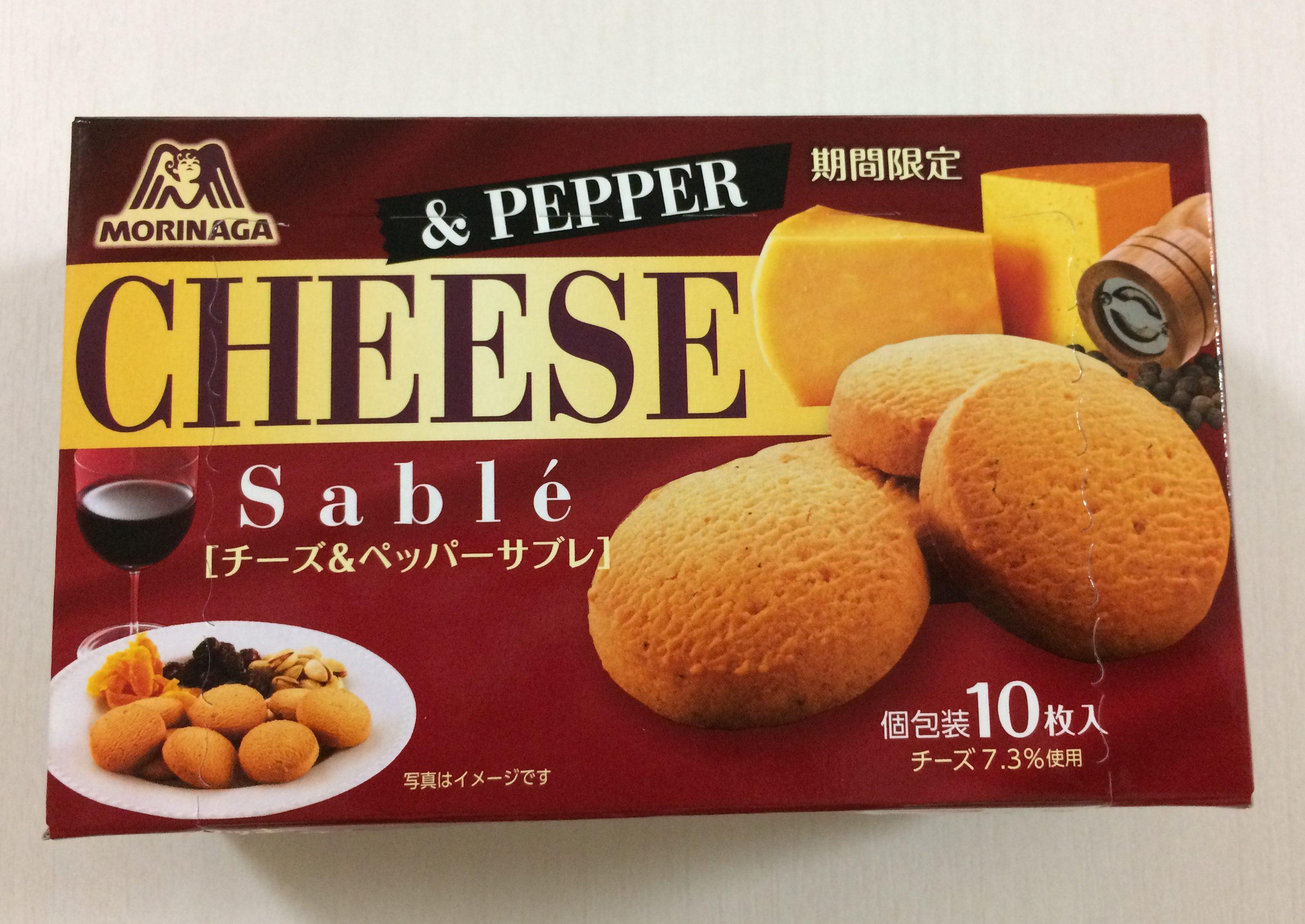 【森永製菓】チーズ&ペッパーサブレ 食べた感想