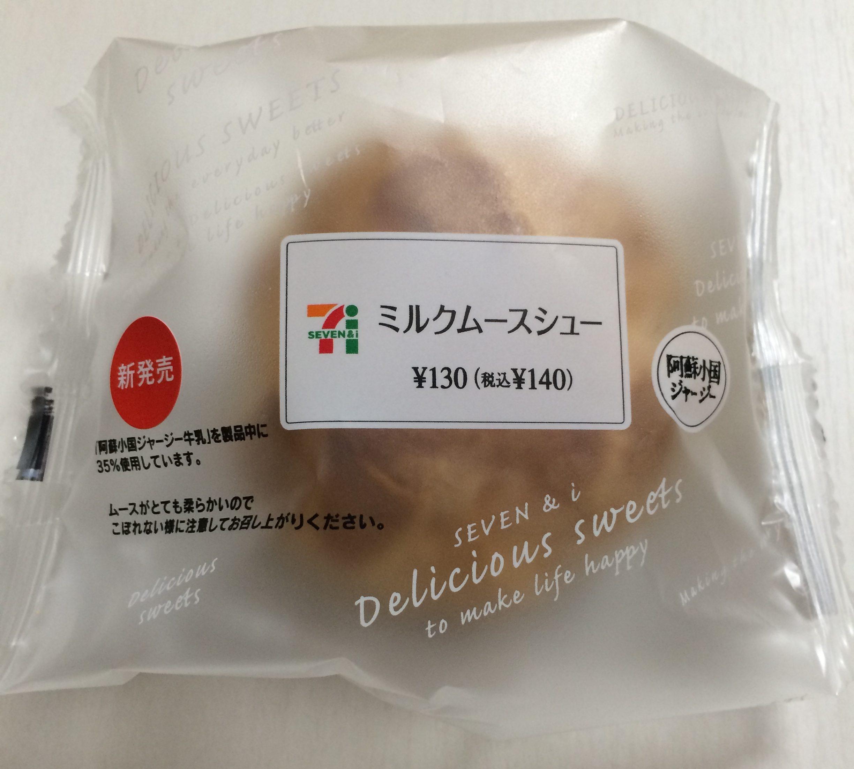 【セブンイレブン】ミルクムースシュー 食べた感想
