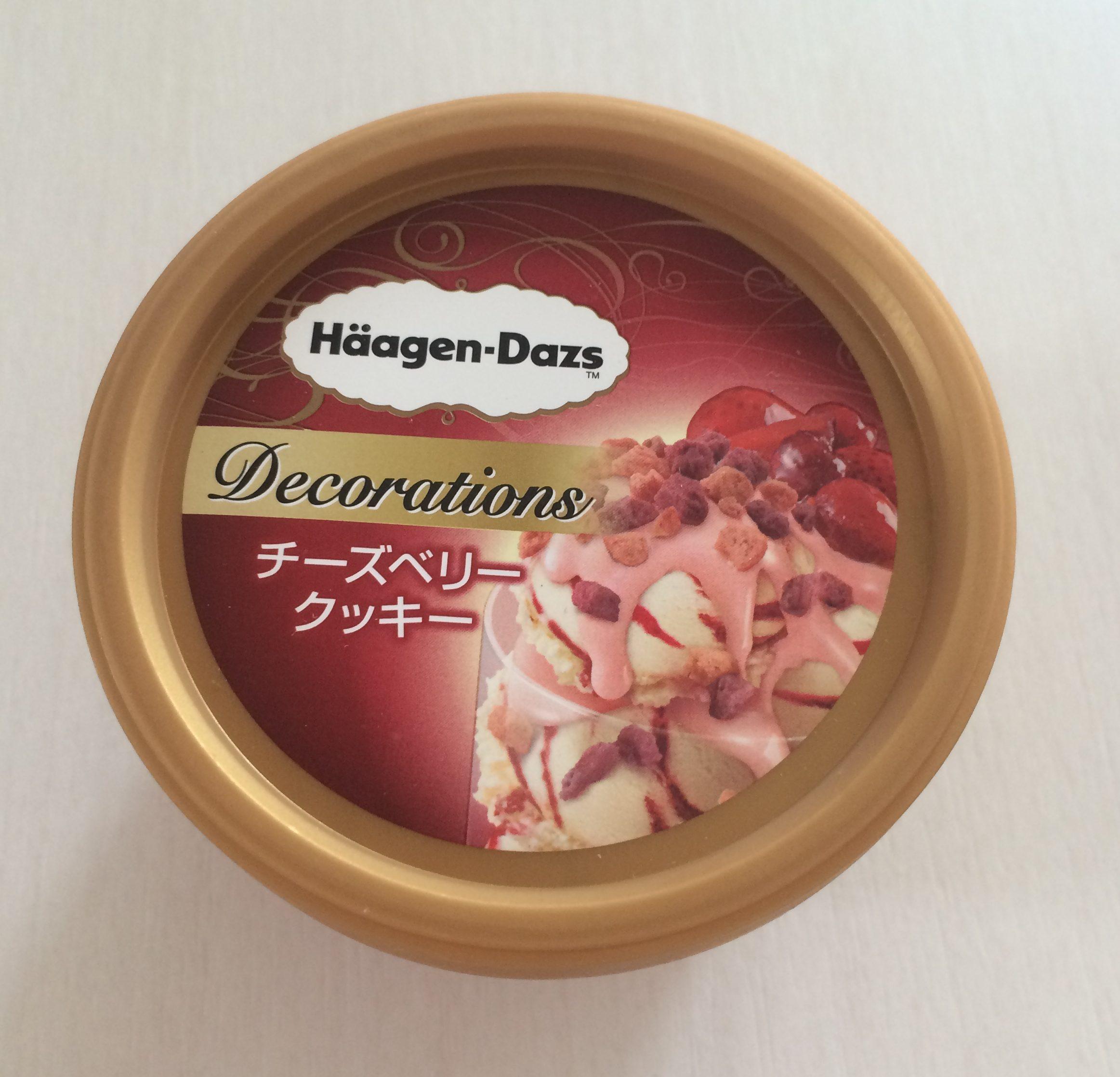 【ハーゲンダッツ】チーズベリークッキー  食べた感想