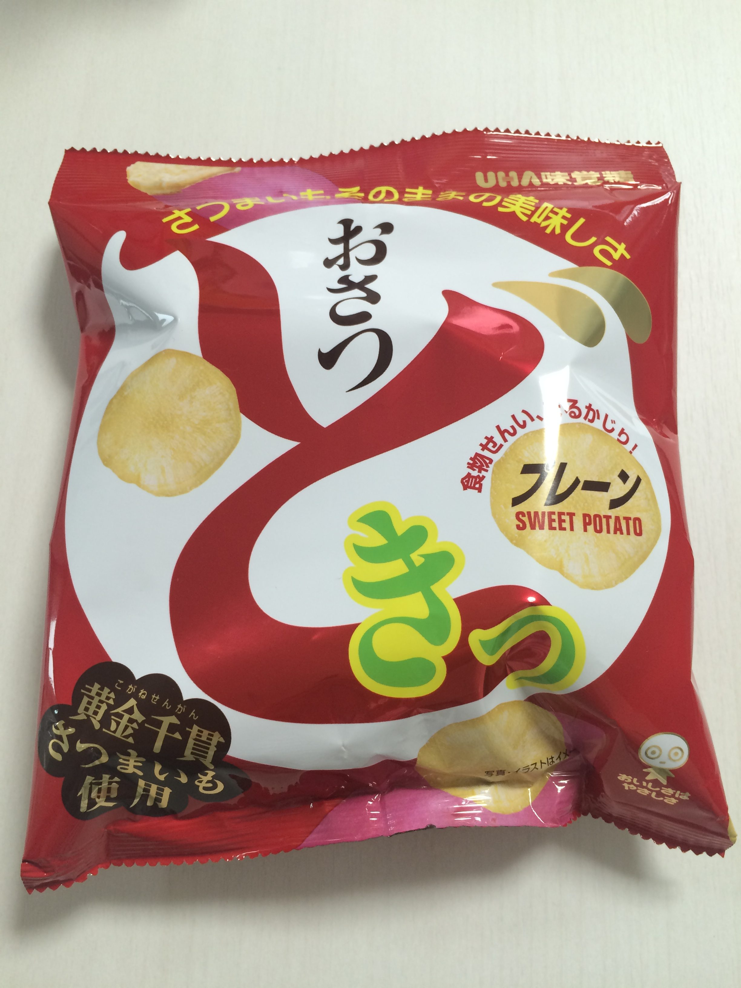 【さつまいもチップス食べ比べ】おさつどきっ(ユーハ味覚糖)vs さつまいもん(カルビー)