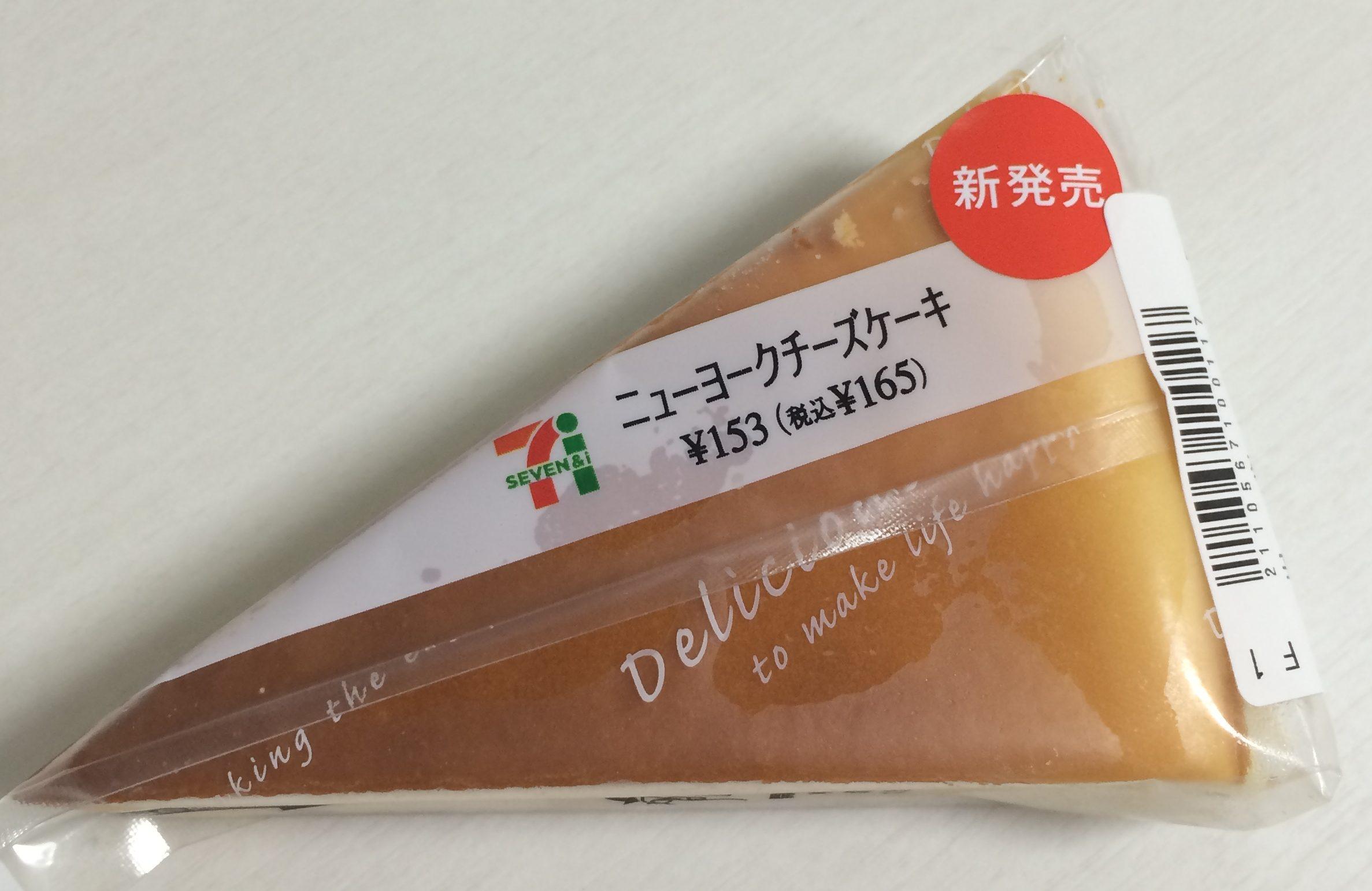 【セブンイレブン】ニューヨークチーズケーキ 食べた感想