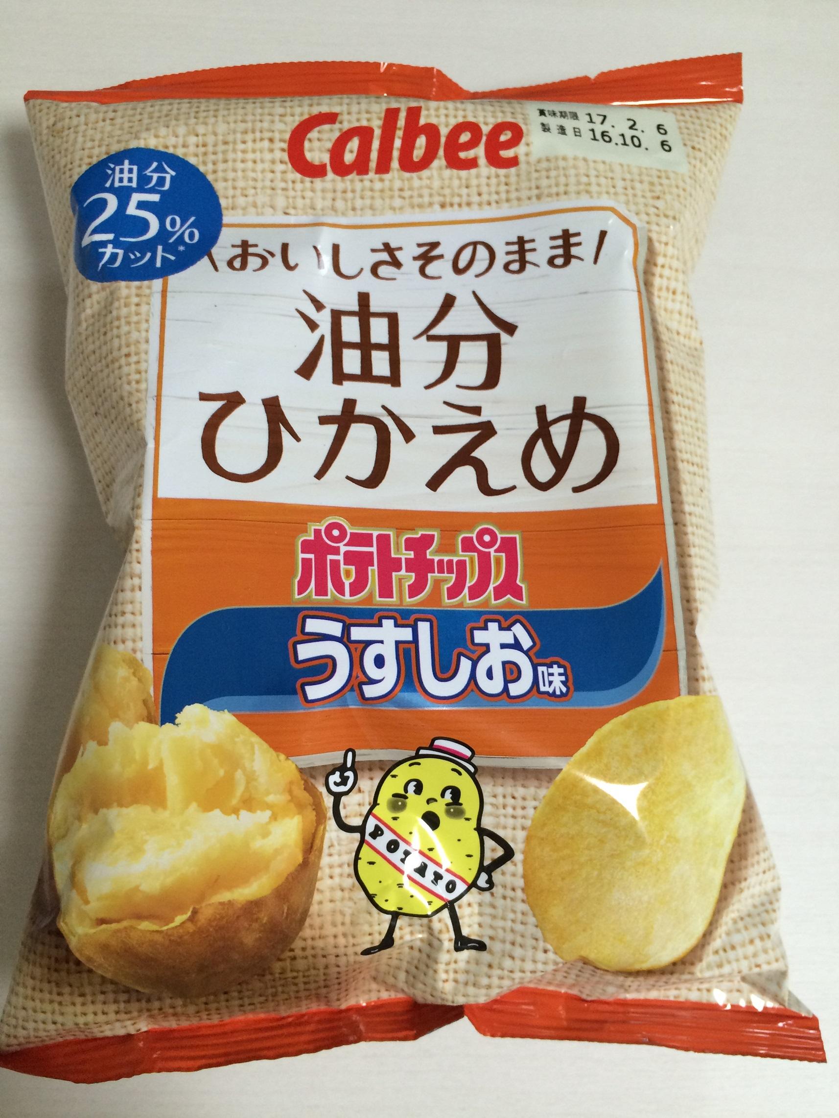 【カルビー】油分ひかえめポテトチップス うすしお味 食べた感想