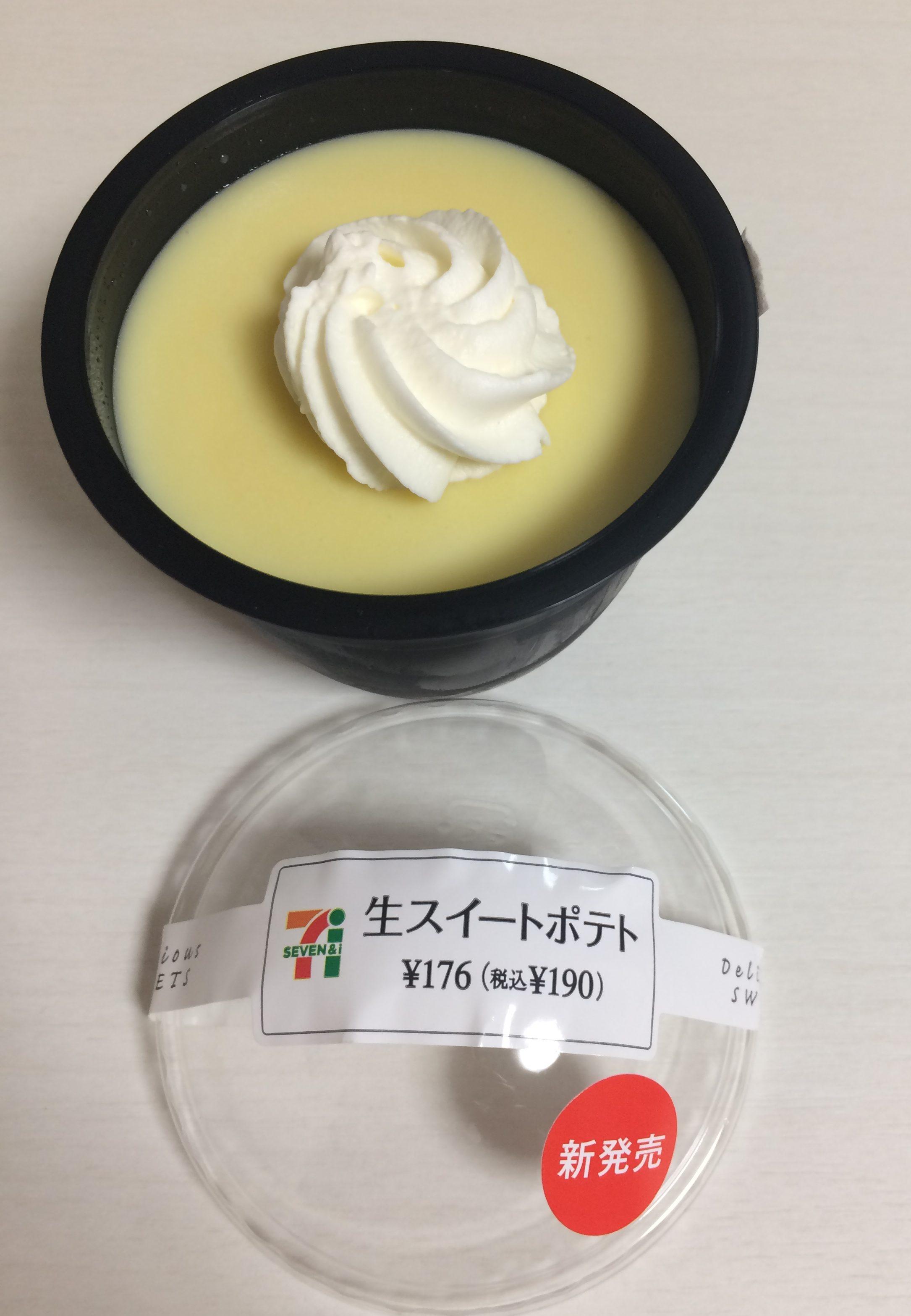 【セブンイレブン】生スイートポテト 食べた感想