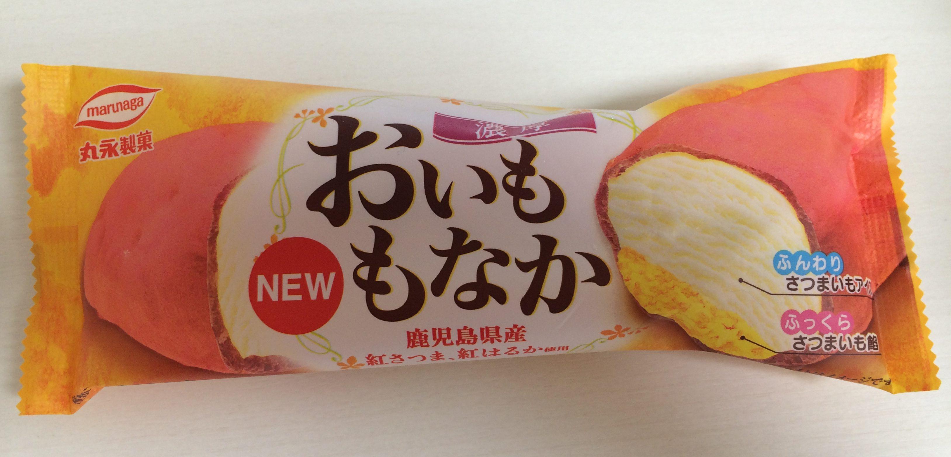 【丸永製菓】「おいももなか」食べた感想