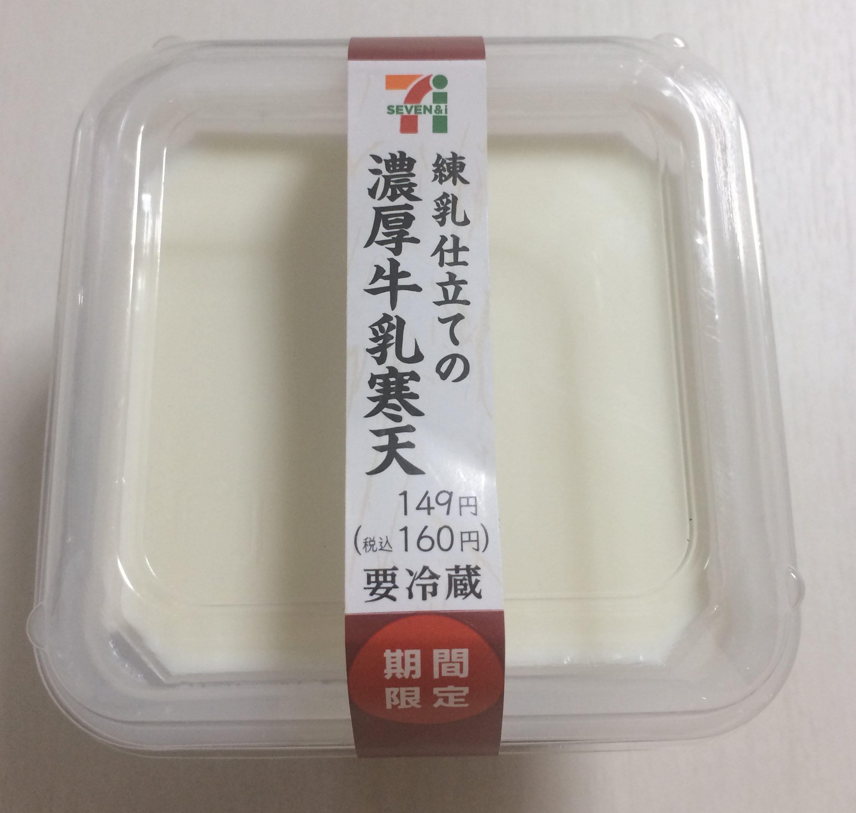 【セブンイレブン】練乳仕立ての濃厚牛乳寒天 食べた感想