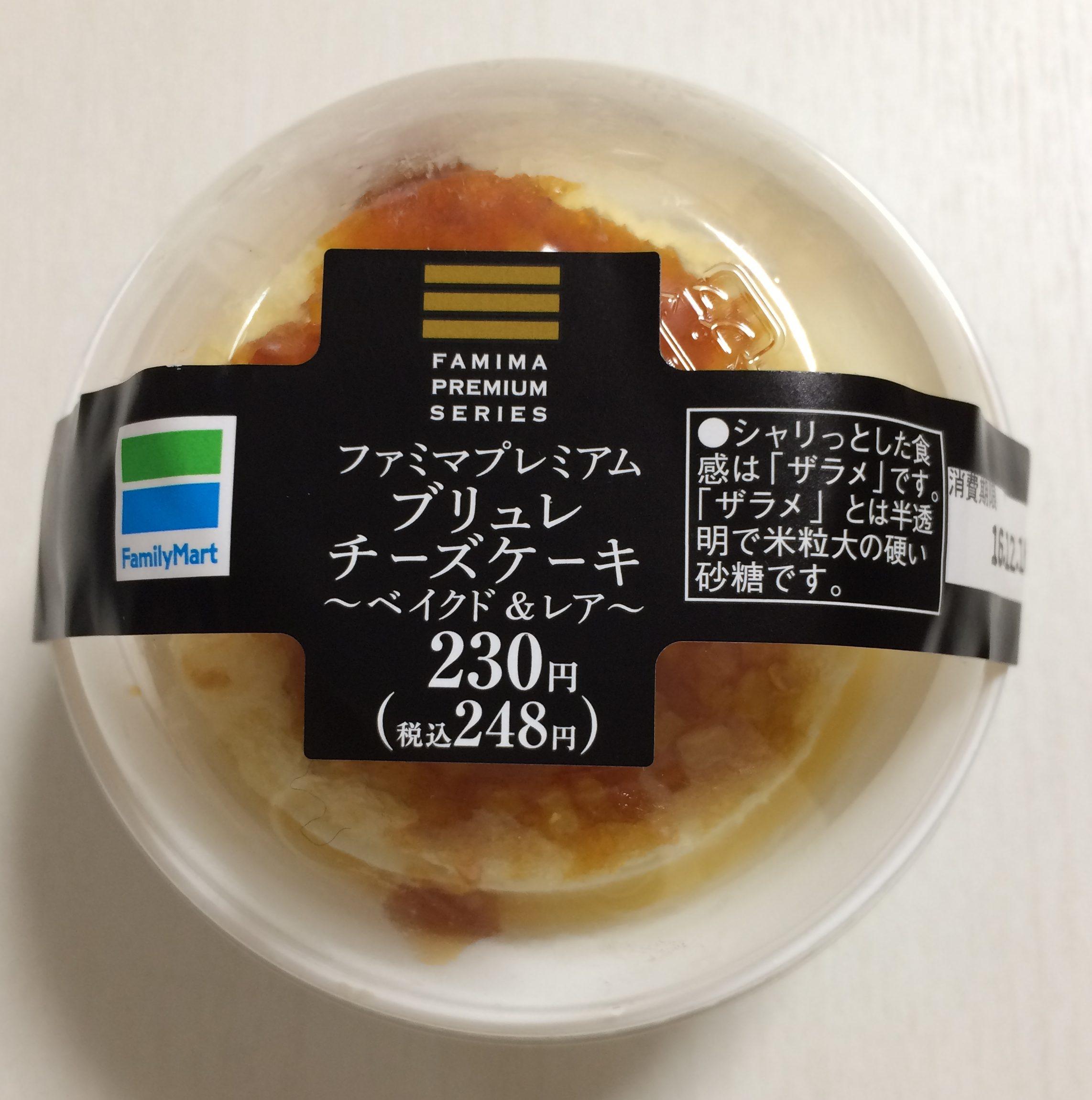 【ファミリーマート】ファミマプレミアム ブリュレチーズケーキ~ベイクド&レア~