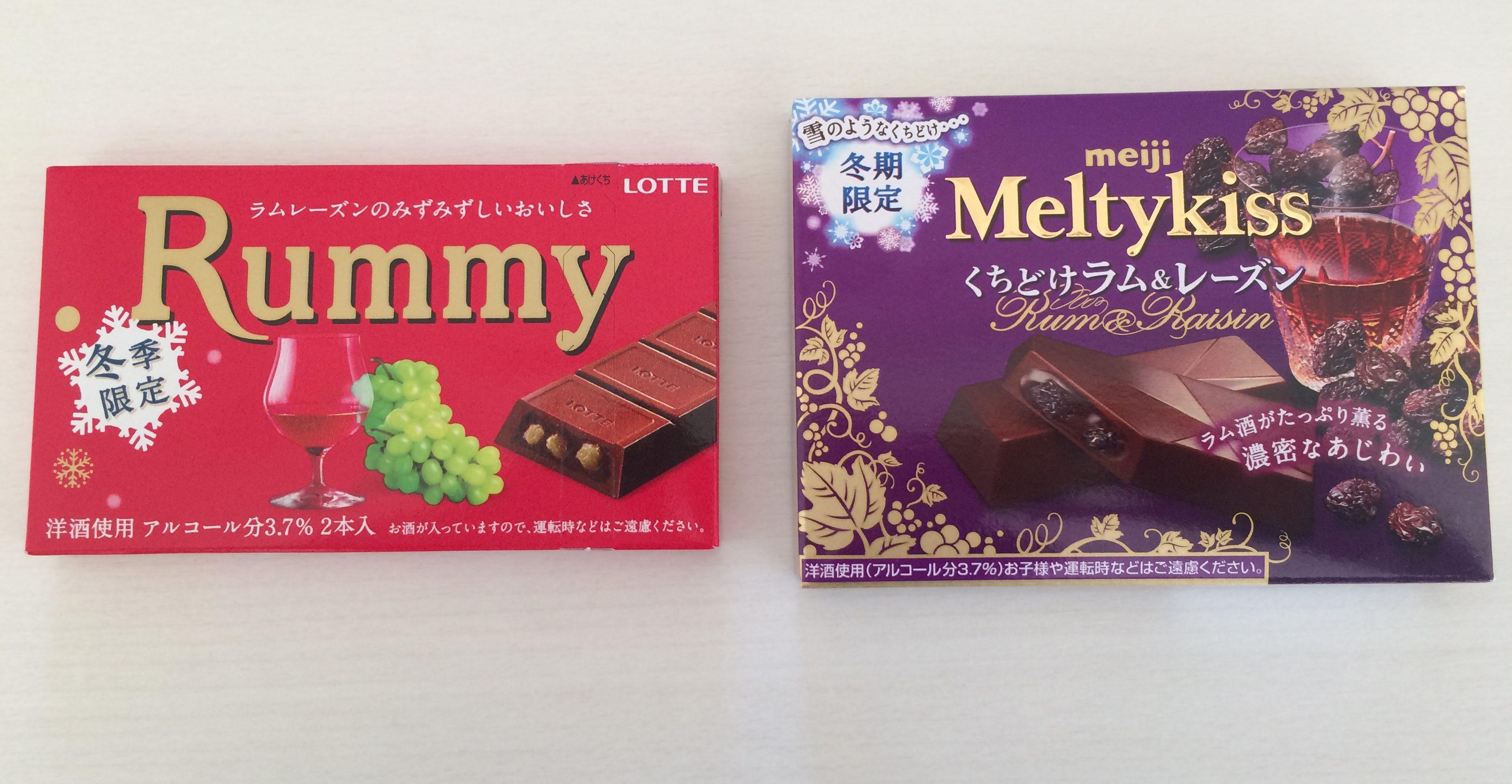 【ラムレーズンチョコレート食べ比べ】ラミー(ロッテ)vsメルティーキッスくちどけラム&レーズン(明治) 食べた感想