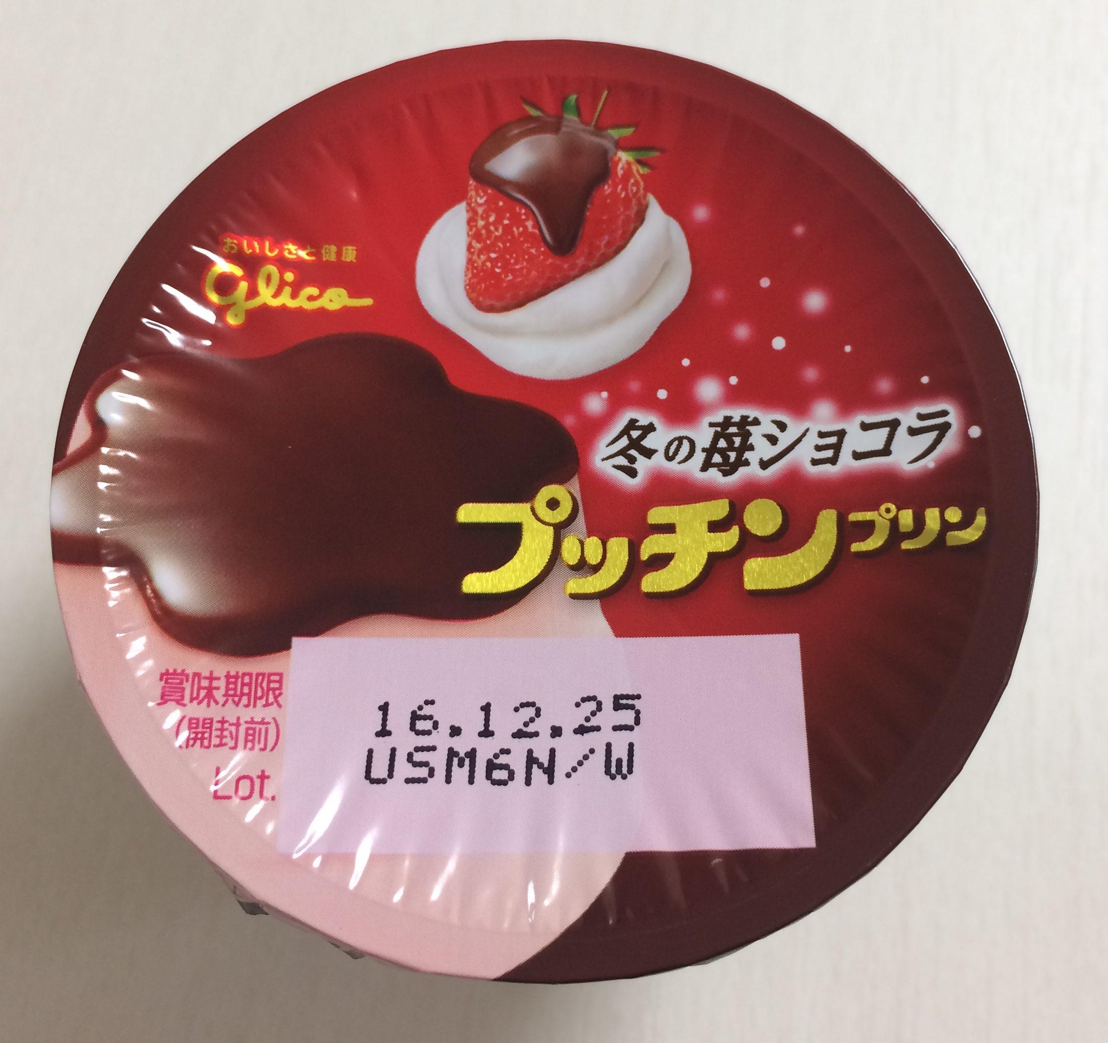 【グリコ】冬の苺ショコラ プッチンプリン 食べた感想