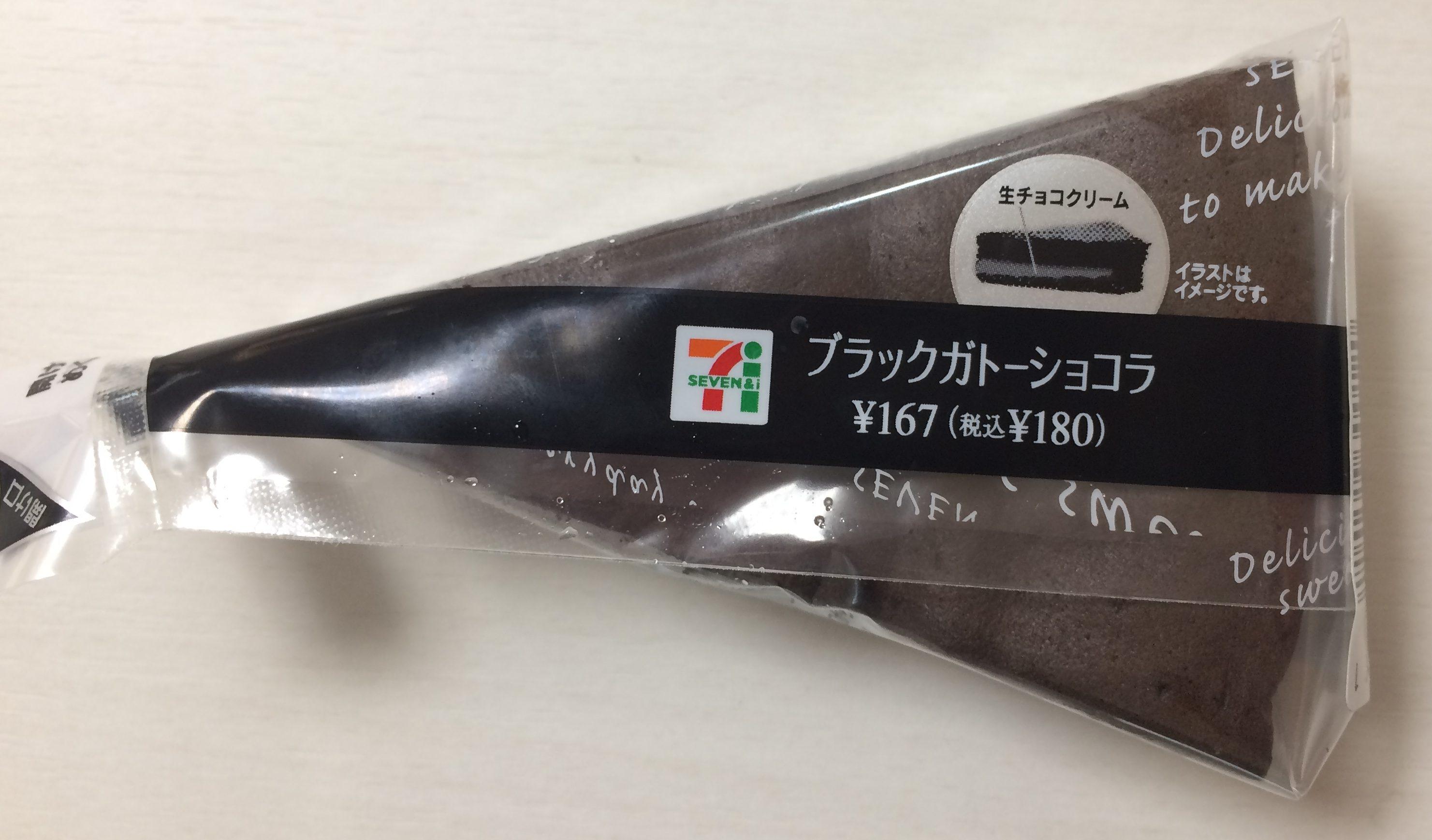 【セブンイレブン】ブラックガトーショコラ 食べた感想