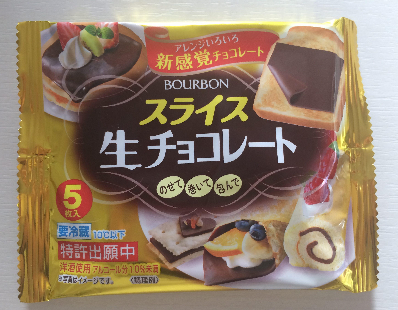 【ブルボン】スライス生チョコレート 食べた感想