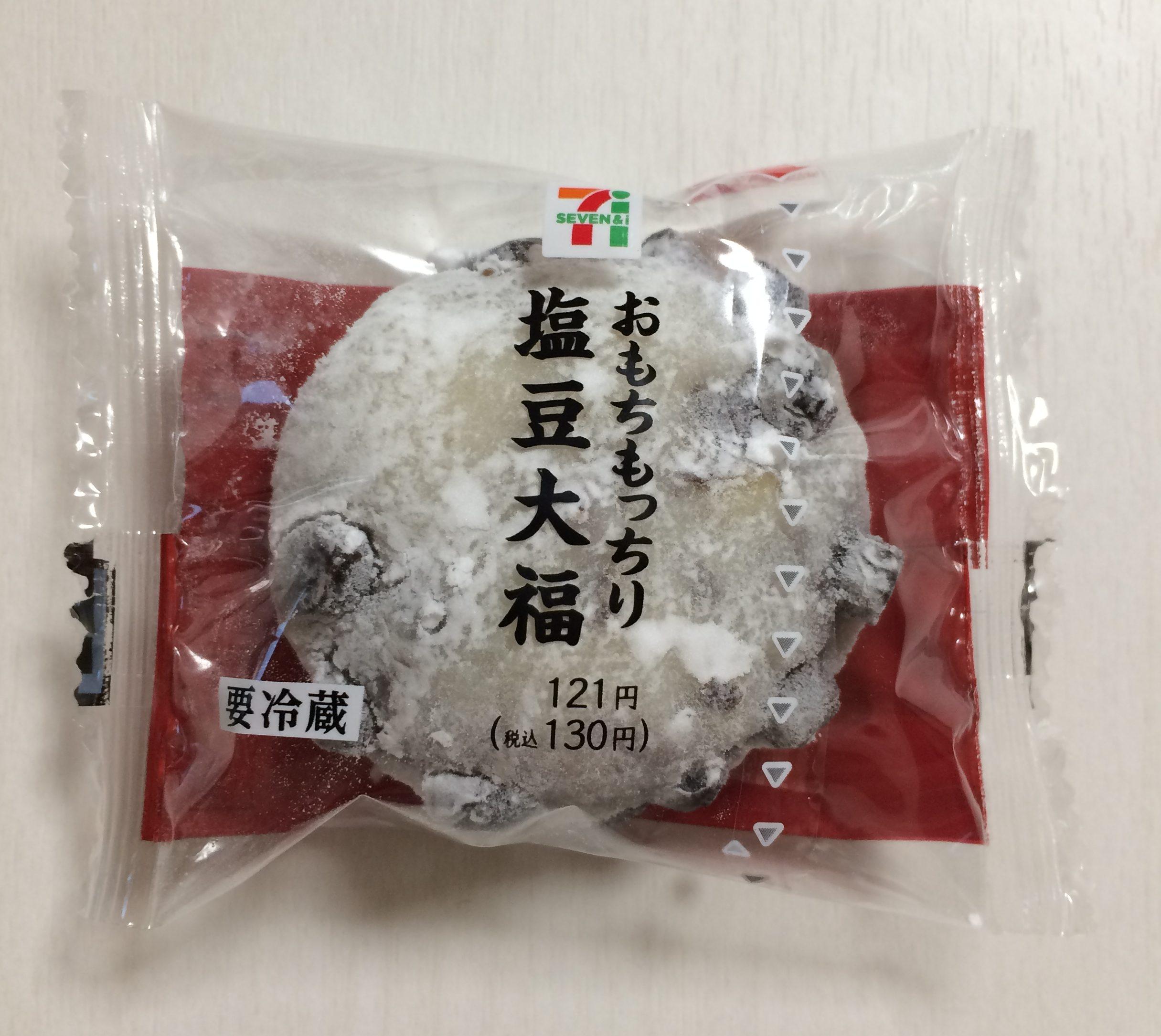 【セブンイレブン】おもちもっちり塩豆大福 私の定番おやつ