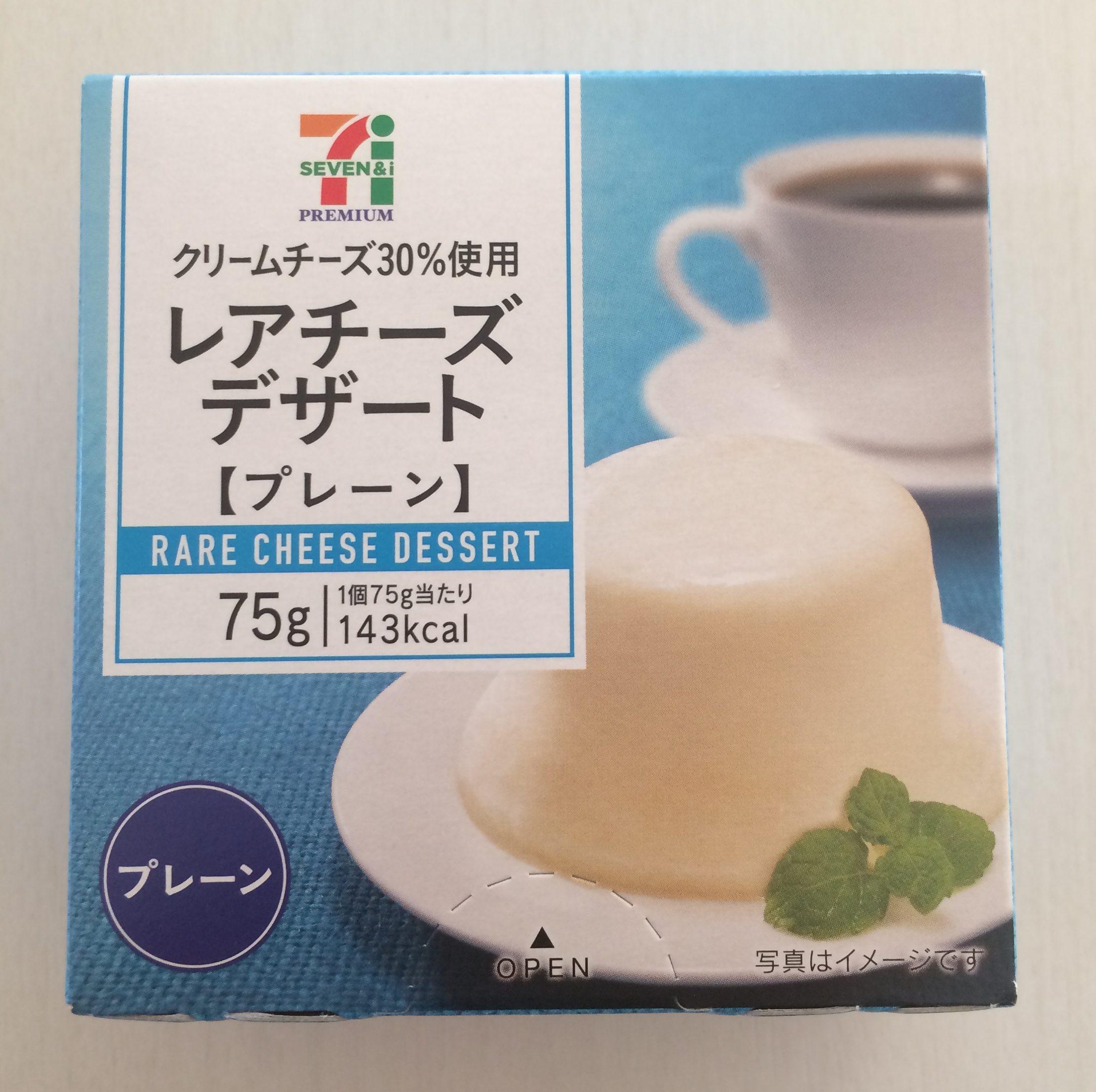 【セブンイレブン】レアチーズデザート プレーン 食べた感想