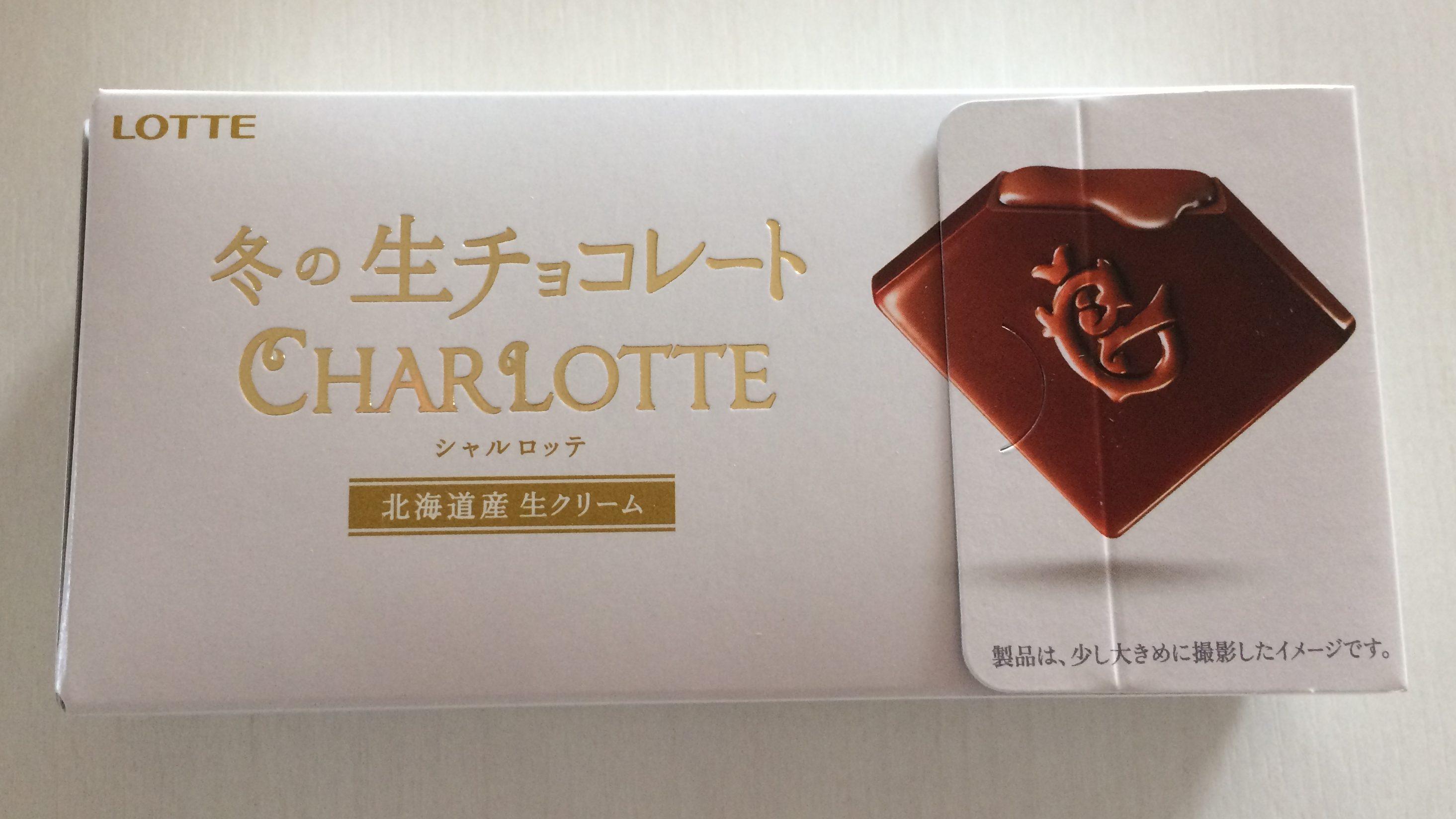【ロッテ】冬の生チョコレート シャルロッテ 食べた感想