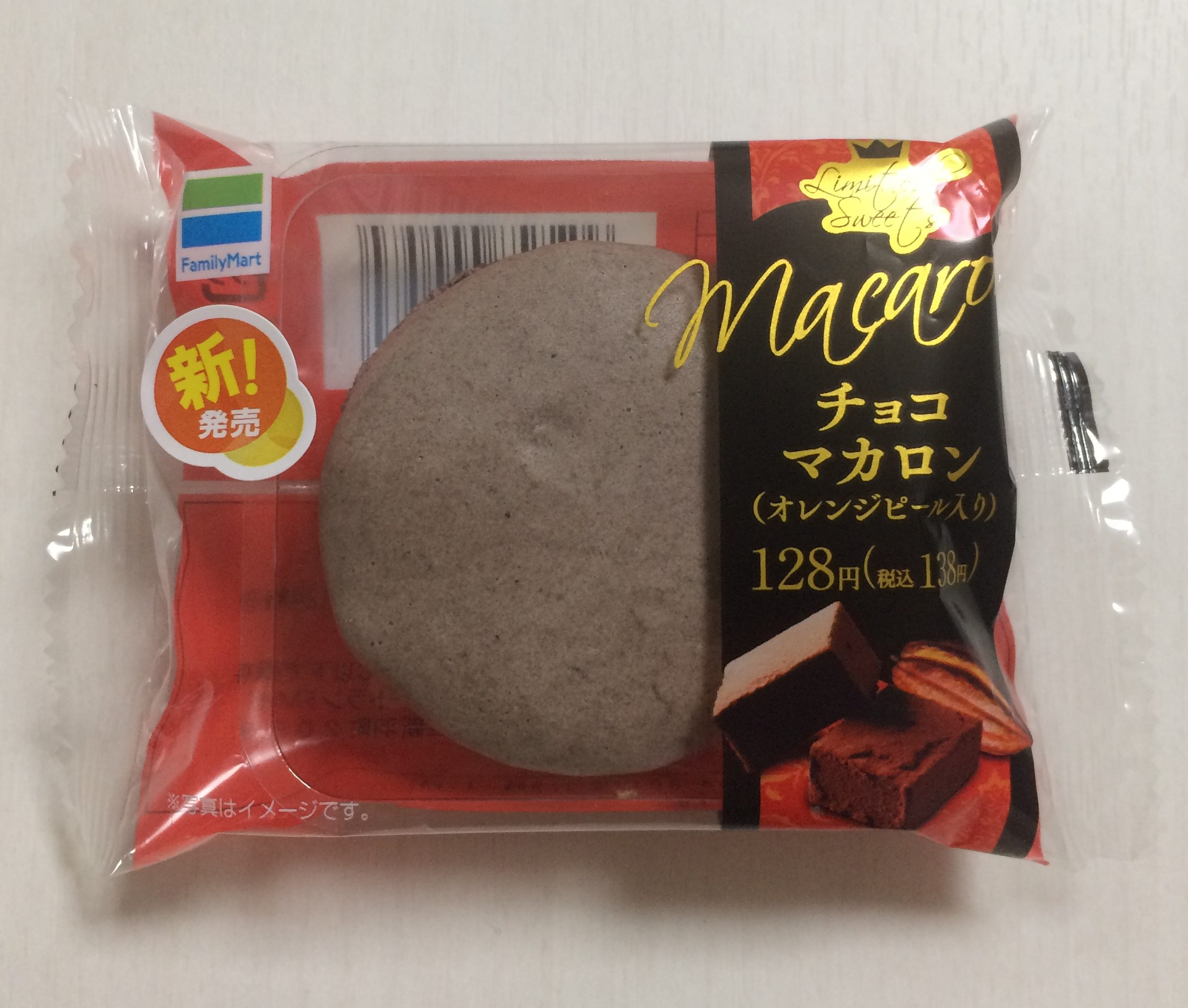 【ファミリーマート】チョコマカロン(オレンジピール入り) 食べた感想