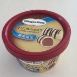 【ハーゲンダッツ】トリプルショコラ 食べた感想