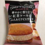 【ロッテ】華やかに香り立つ紅茶ケーキのふんわりアイスサンド ~ネーミング長いね~