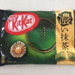 【ネスレ】キットカット 濃い抹茶 ~普通の抹茶味とどう違う?~