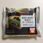 【ローソン】能登大納言と抹茶のチーズタルト ~製造が花畑牧場なだけに・・
