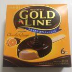 【明治】ゴールドライン ショコラオランジュ ~バニラ味と比べてみる~