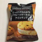 【ロッテアイス】しっとりやわらかなフルーツケーキのアイスサンド ~レーズンが・・・~