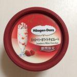 【ハーゲンダッツ】ストロベリーホワイトチョコレート 食べた感想 ~ホワイトチョコにもう一工夫欲しかった~