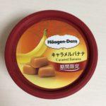 【ハーゲンダッツ】キャラメルバナナ 食べた感想 ~良くも悪くも商品名どおりのお味~