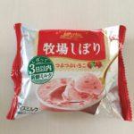 【グリコ】牧場しぼり つぶつぶいちご 食べた感想 ~イチゴ好きなのに苦手な味~