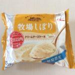 【グリコ】牧場しぼり クリームチーズケーキ  ~MOWとの違いを探る~