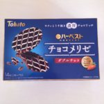【東ハト】ハーベスト チョコメリゼ ダブルチョコ 食べた感想 ~いい意味でもはやハーベストではない~