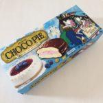 【ロッテ】チョコパイ 魔法のブルーベリーフロマージュ ~パケ買いしてみた~