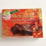 【明治】メルティーキッス くちどけブランデー&オレンジ ~私の今冬ヘビロテ品その1~